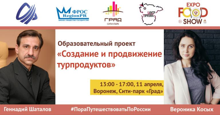 11 апреля в Воронеже пройдет семинар «Создание и продвижение турпродуктов»