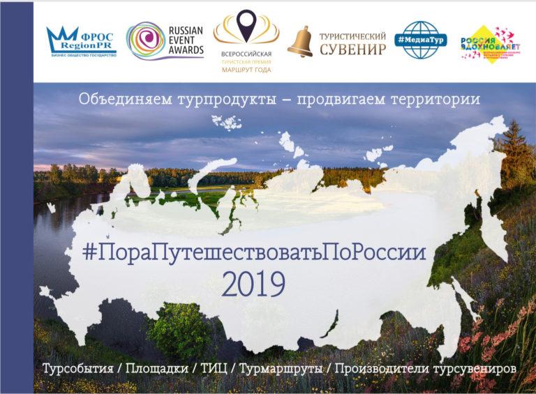 ФРОС Region PR выпустил сборник #ПораПутешествоватьПоРоссии 2019