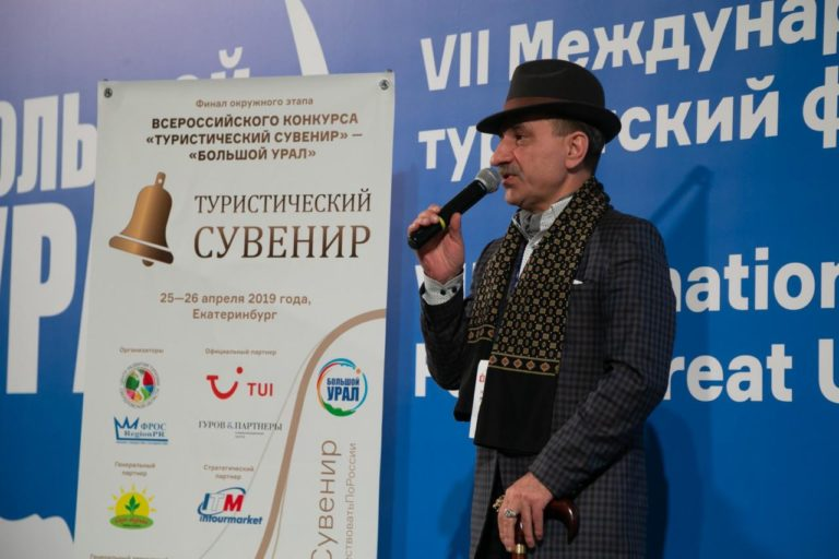 22 марта завершается приём заявок на Всероссийский конкурс «Туристический сувенир» – Большой Урал 2020